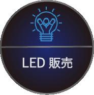 LED販売について